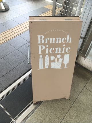 Brunch Picnic